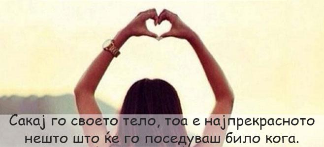 body-love